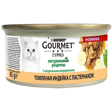 Корм для кошек Gourmet Gold Натуральные рецепты томленая индейка с пастой 85г