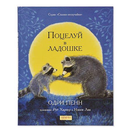 Книга Лабиринт Поцелуй в ладошке