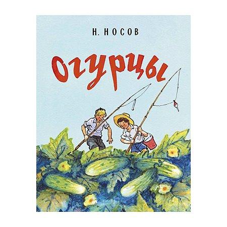Сказка Махаон Огурцы. Иллюстрации Семенова