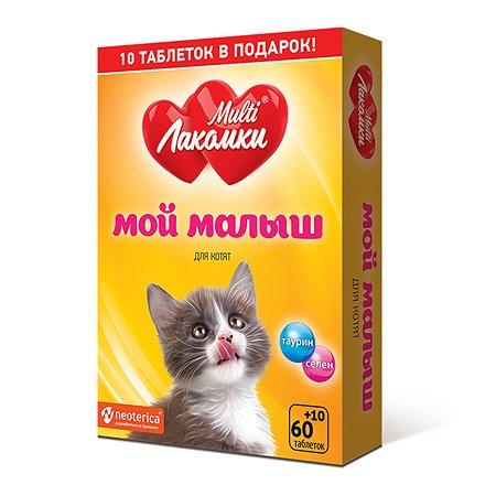 Лакомство для котят MultiЛакомки Мой малыш витаминизированное 70таблеток
