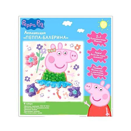Аппликация Peppa Pig Балерина