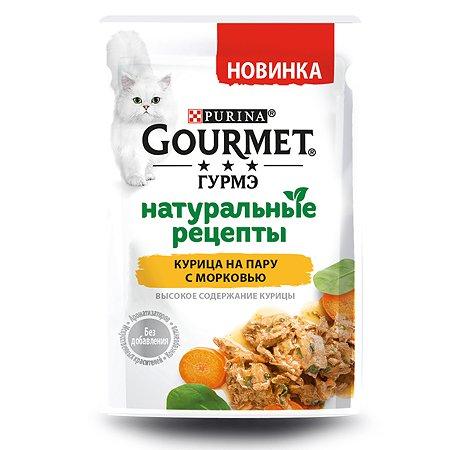 Корм для кошек Gourmet Gold Натуральные рецепты курица на пару и морковь 75г
