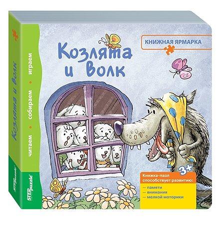 Книжка-игрушка Step Puzzle Козлята и волк