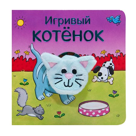 Книжки с пальчиковыми куклами. Мозаика-Синтез Игривый котёнок