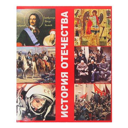 Тетрадь тематическая Мировые тетради История Отечества 48л