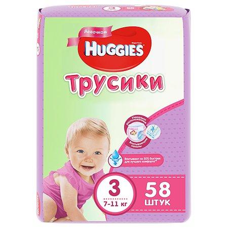 Подгузники-трусики для девочек Huggies 3 7-11кг 58шт