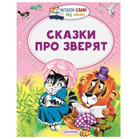 Книга АСТ Сказки про зверят