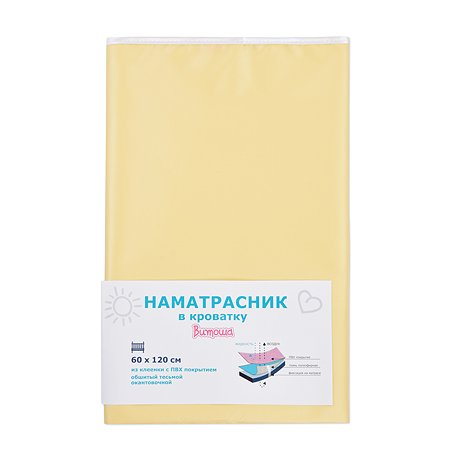 Наматрасник в кроватку Витоша непромокаемый 60х 120 Желтый