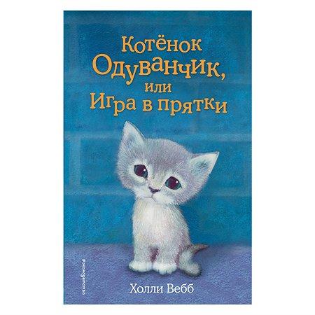 Книга Эксмо Котенок Одуванчик или Игра в прятки