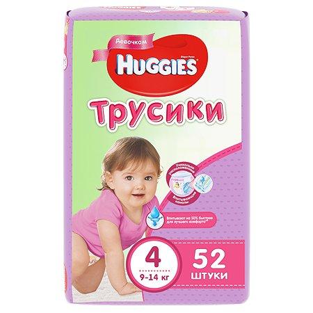 Подгузники-трусики для девочек Huggies 4 9-14кг 52шт