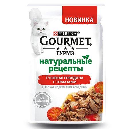 Корм для кошек Gourmet Gold Натуральные рецепты тушеная говядина с томатами 75г