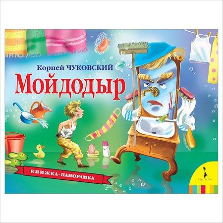Книга Росмэн Мойдодыр Панорамка