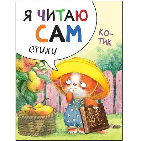Книга Мозаика-Синтез Я читаю сам Стихи Котик