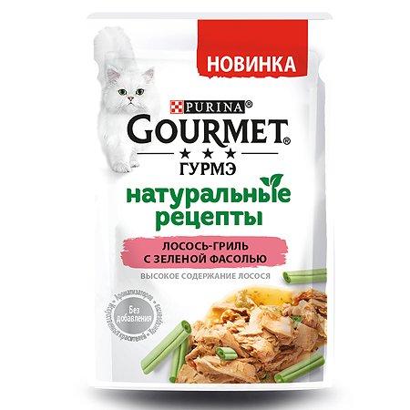 Корм для кошек Gourmet Gold Натуральные рецепты лосось-гриль зеленая фасоль 75г