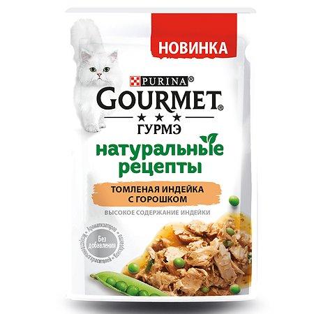 Корм для кошек Gourmet Gold Натуральные рецепты томленая индейка с горошком 75г