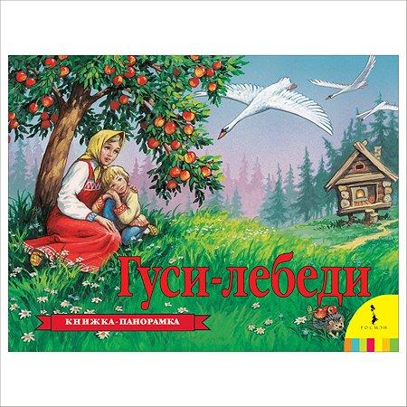 Книга Росмэн Гуси-лебеди Панорамка