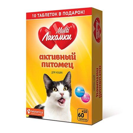 Лакомство для кошек MultiЛакомки Активный питомец витаминизированное 70таблеток