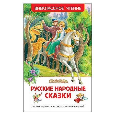 Книга Росмэн Русские народные сказки Внеклассное чтение