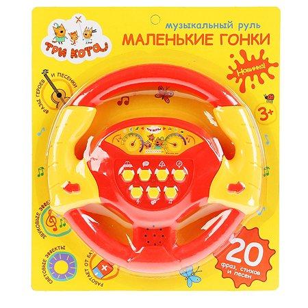 Игрушка УМка Музыкальный руль Три кота 297369