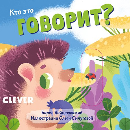 Книга Clever Вжух Кто это говорит