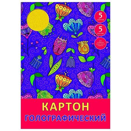 Картон цветной Paper Art А4 голографический 5цветов 5л