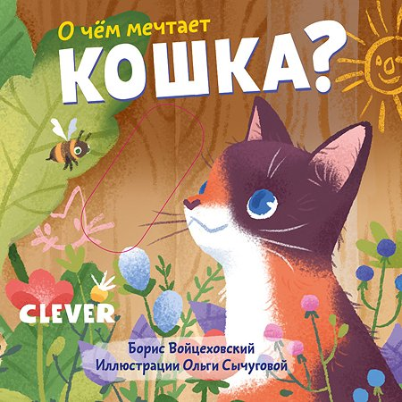 Книга Clever Вжух О чем мечтает кошка