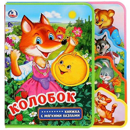Книга-пазл УМка Колобок 273077