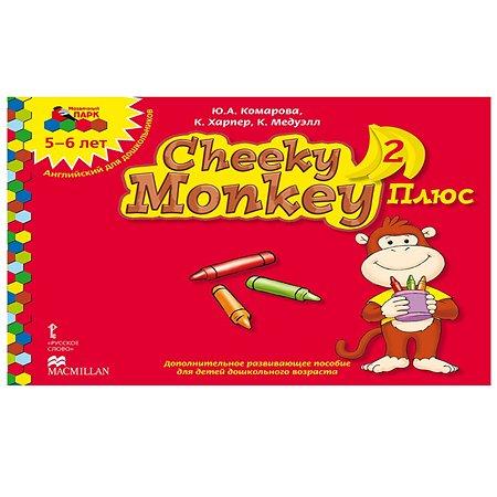 Книга Русское Слово Cheeky Monkey 2 Плюс Дополнительное развивающее пособие для детей 5-6 лет Русское Слово
