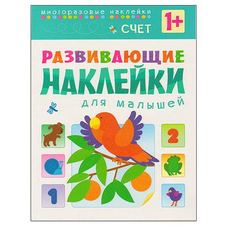 Книжка с наклейками Мозаика-Синтез Умный зайка. Счет