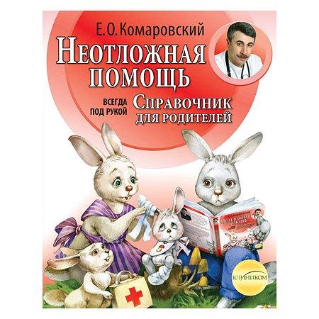 Справочник для родителей Эксмо Неотложная помощь. Всегда под рукой