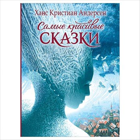Книга Росмэн Самые красивые сказки Андерсен Х К