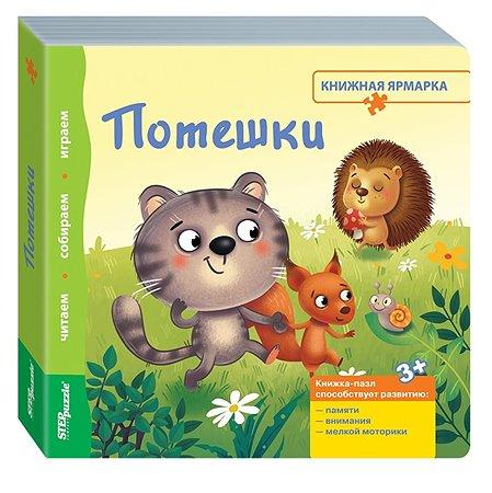 Книжка-игрушка Step Puzzle Потешки