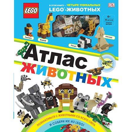 Книга Эксмо LEGO Атлас животных Эксмо
