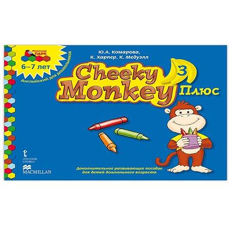 Книга Русское Слово Cheeky Monkey 3 Плюс Дополнительное развивающее пособие для детей 6-7лет Русское Слово