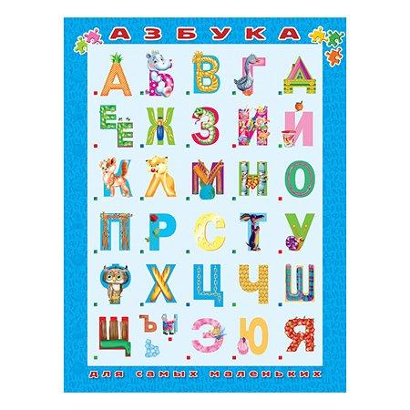 Карточки-пазлы АСТ Азбука для самых маленьких