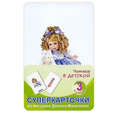 Суперкарточки  вып.3 Умница (книги) Читаем в детской