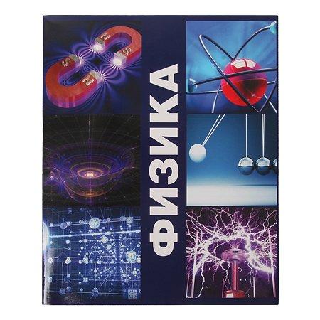 Тетрадь тематическая Мировые тетради Физика Клетка 48л ТО48K578ФИЗ/UV