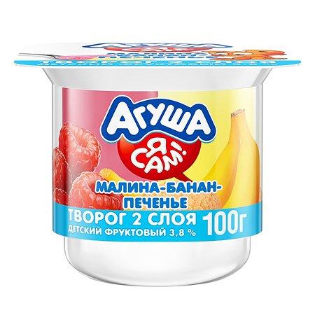 Творог фруктовый Агуша малина-банан-печенье 3.8% 100г с 6месяцев