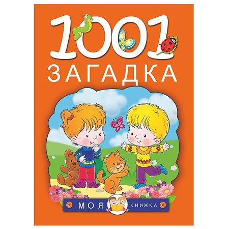 Сборник АСТ 1001 загадка
