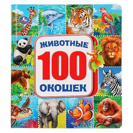 Книга УМка Животные 100 окошек 271855