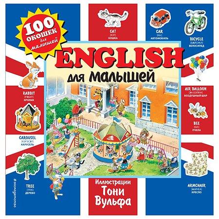 Книга Эксмо English для малышей