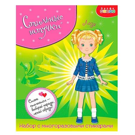 Набор стилиста Дрофа-Медиа Одень куколку Лизу 3809