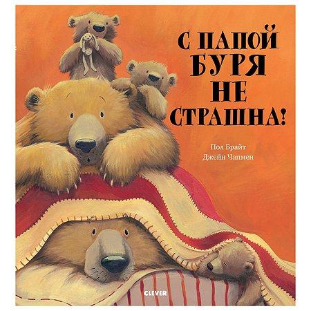 Книга Clever Bookaboo С папой буря не страшна