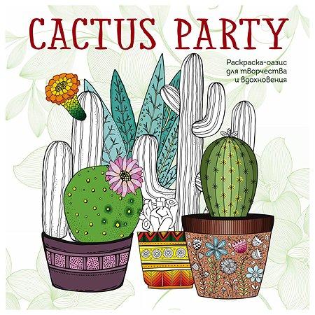 Раскраска-оазис для творчества и вдохновения Эксмо Cactus party