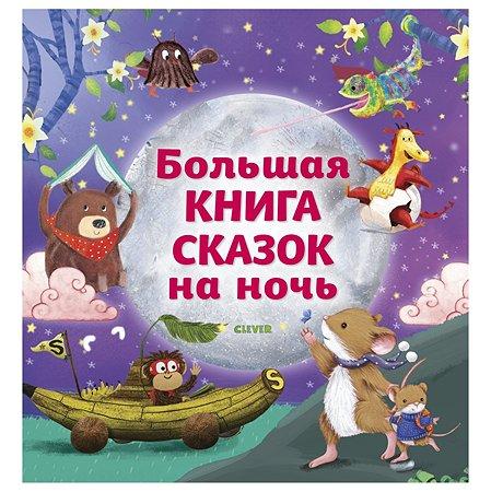 Книга Clever Большая сказочная серия Большая книга сказок на ночь