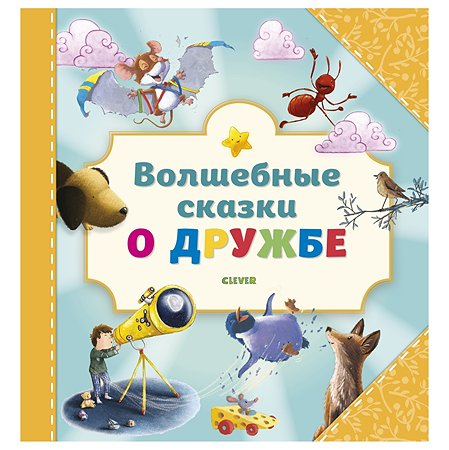 Книга Clever Большая сказочная серия Волшебные сказки о дружбе