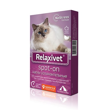 Капли для кошек и собак Relaxivet Spot-on успокоительные 4*0.5мл