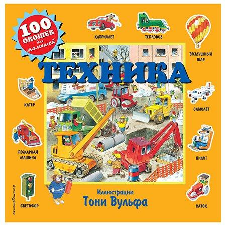 Книга Эксмо Техника сто окошек для малышей