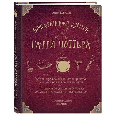 Книга Эксмо Поваренная книга Гарри Поттера
