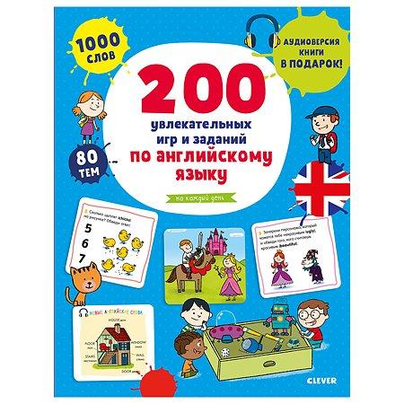 Книга Clever Мой первый английский 200 увлекательных игр и заданий по английскому языку на каждый день